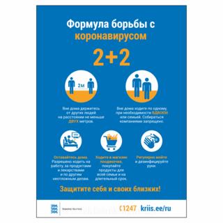Infosilt vene keeles